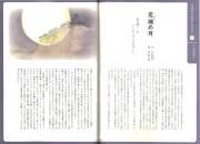 ユーキャン「美しき抒情名曲集」カタログ挿絵