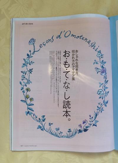 omotenashi01_mini